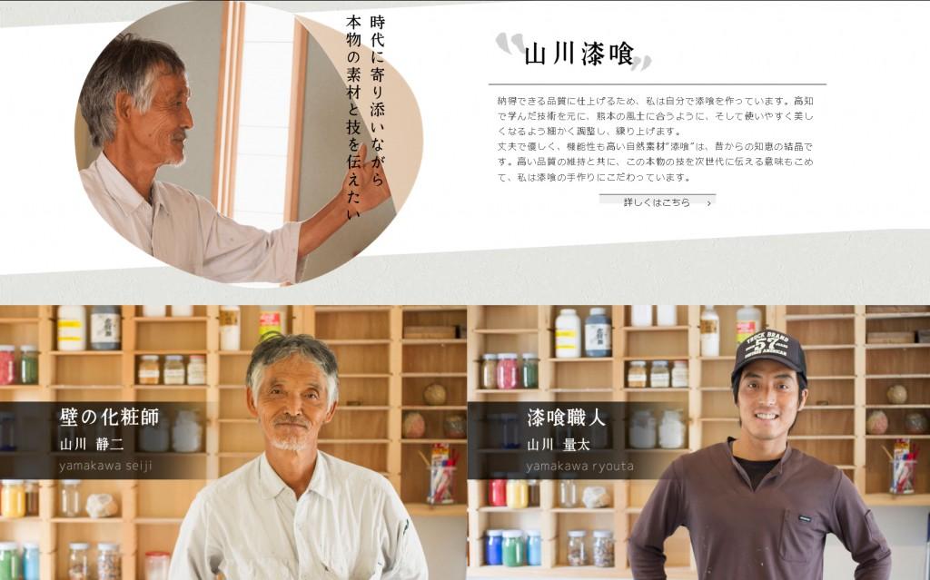 山川工業ホームページの画像